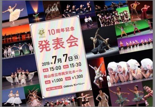 Chihiro's カンパニィー 10周年記念発表会